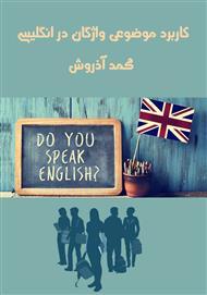 دانلود کتاب کاربرد موضوعی واژگان در انگلیسی