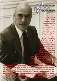 دانلود ماهنامه ادبیات داستانی چوک- شماره 76