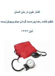 دانلود کتاب فشار خون در بدن انسان