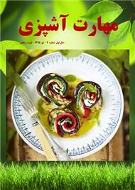 دانلود مجله مهارت آشپزی - شماره 2