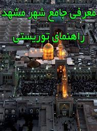دانلود کتاب معرفی جامع شهر مشهد