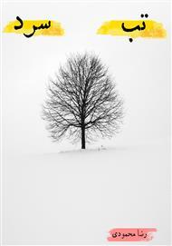 دانلود کتاب رمان تب سرد