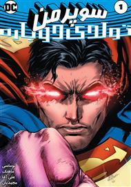 دانلود کمیک سوپرمن تولدی دوباره
