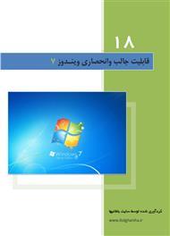 دانلود کتاب 18 قابلیت جالب و انحصاری ویندوز 7