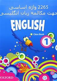 دانلود کتاب 2265 واژه اساسی جهت مکالمه زبان انگلیسی