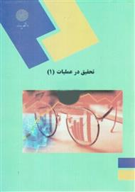 دانلود کتاب تحقیق در عملیات - جلد اول