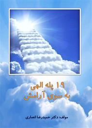 دانلود کتاب 19 پله الهی به سوی آرامش