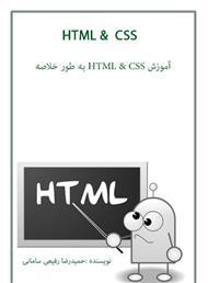 دانلود کتاب آموزش HTML & CSS به طور خلاصه