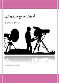 دانلود کتاب آموزش جامع فیلمبرداری