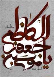 دانلود کتاب احادیث امام موسی کاظم (ع)