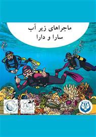 دانلود کتاب ماجراهای زیر آب سارا و دارا