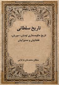 دانلود کتاب تاریخ سلطانی
