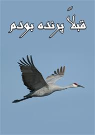 دانلود کتاب قبلاً پرنده بودم