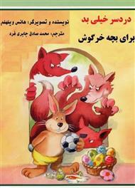 دانلود کتاب دردسر خیلی بد برای بچه خرگوش