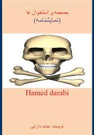 دانلود نمایشنامه جمجمه و استخوان ها