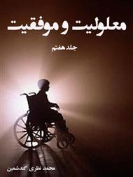 دانلود کتاب معلولیت و موفقیت - جلد هفتم