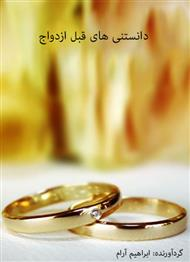 دانلود کتاب دانستنی های قبل ازدواج