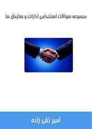 مجموعه سوالات استخدامی ادارات و سازمان ها