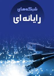 دانلود کتاب شبکه های رایانه ای