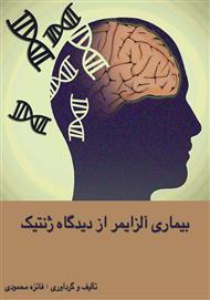 دانلود کتاب بیماری آلزایمر از دیدگاه ژنتیک