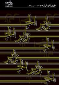 دانلود کتاب رمان الجزایر