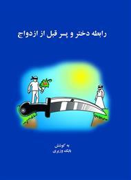 دانلود کتاب رابطه دختر و پسر قبل از ازدواج