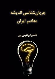 دانلود کتاب جریانشناسی اندیشه معاصر ایران