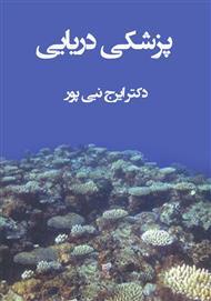 دانلود کتاب پزشکی دریایی