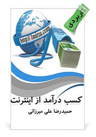 دانلود کتاب آموزش کسب درآمد از اینترنت