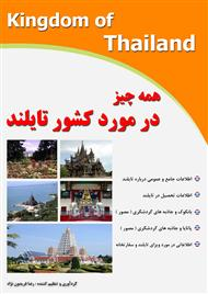 دانلود کتاب همه چیز در مورد کشور تایلند