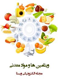 دانلود کتاب ویتامینها و مواد معدنی