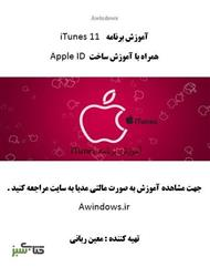 دانلود کتاب آموزش برنامه iTunes - جلد دوم