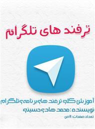 دانلود کتاب ترفند های تلگرام