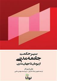 کتاب دانلود کتاب سیر حکمت جامعه مدنی از یونان تا جهان مدرن تاریخ
