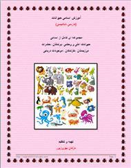 دانلود کتاب آموزش اسامی حیوانات (فارسی-انگلیسی)