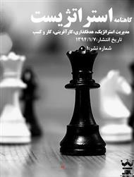 دانلود گاهنامه استراتژیست - شماره 1