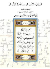 دانلود کتاب کشف الاسرار و عده الابرار (قدیمی ترین تفسیر عرفانی قرآن)