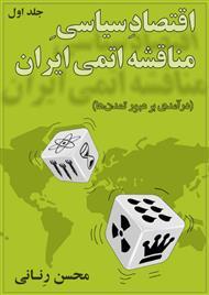 دانلود کتاب اقتصاد سیاسی مناقشه اتمی ایران - درآمدی بر عبور تمدن ها