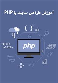 دانلود کتاب آموزش طراحی سایت با PHP