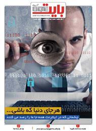 دانلود ضمیمه بایت روزنامه خراسان - شماره 356