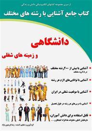 دانلود کتاب جامع آشنایی با رشتههای مختلف دانشگاهی و زمینههای شغلی