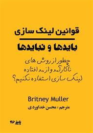 دانلود کتاب قوانین لینکسازی