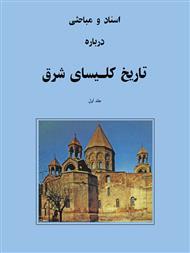 دانلود کتاب اسناد و مباحثی درباره تاریخ کلیسای شرق - جلد اول