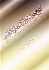 دانلود کتاب کریمی از دیار اصفهانیان