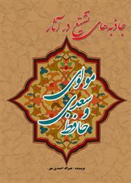 دانلود کتاب جاذبه های تشیع در آثار مولوی، سعدی و حافظ