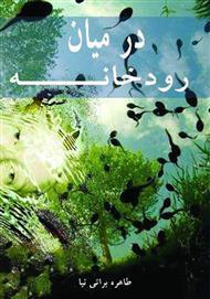 کتاب دانلود کتاب در میان رودخانه