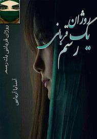 دانلود کتاب رمان روژان قربانی یک رسم