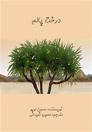 دانلود کتاب درخت پالم