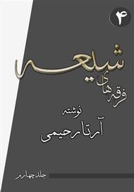 دانلود کتاب فرقههای شیعه (جلد چهارم)