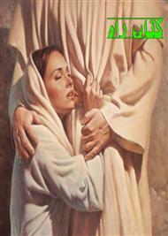 دانلود کتاب مسیح و اولین زن پیرو او